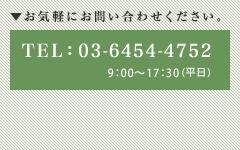 03-6454-4752